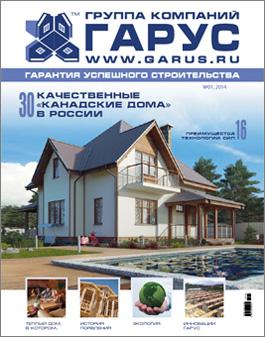 Первый номер журнала «ГАРУС»